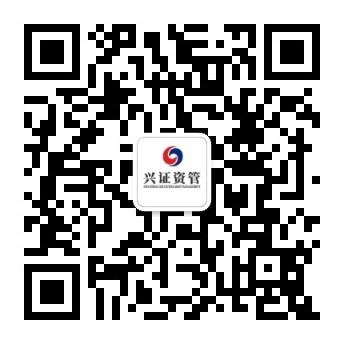 兴证资产管理官方微信服务号二维码